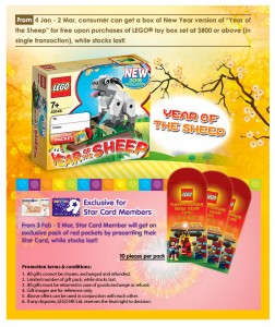 40108 Year of the Sheep LEGO Set ToysRUs Hong Kong 2015 Promotion Chinese New Year