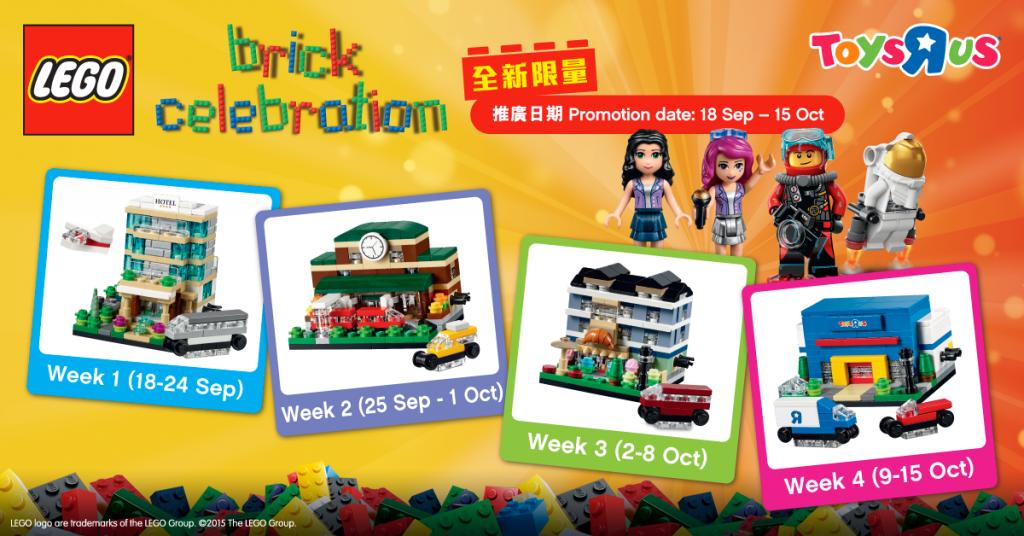 LEGO 40141 40142 40143 40144 Bricktober 2015 ToysRUs Hong Kong Promo - Toysnbricks