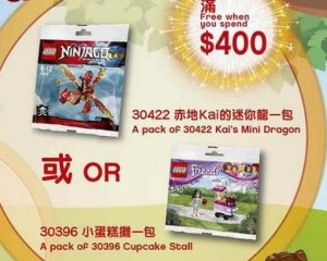 LEGO Friends 30396 Cupcake Stall, 30422 Ninjago Kai's Mini Dragon