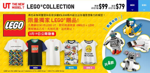 LEGO Uniqlo Store Promotion T-Shirt and 40130 Polybag set March 2016